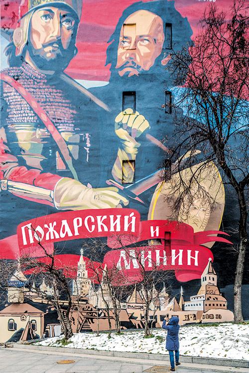 Près du Kremlin, un mur peint met en scène Pojarsky et Minine, qui ont repoussé l'armée polonaise en 1612.