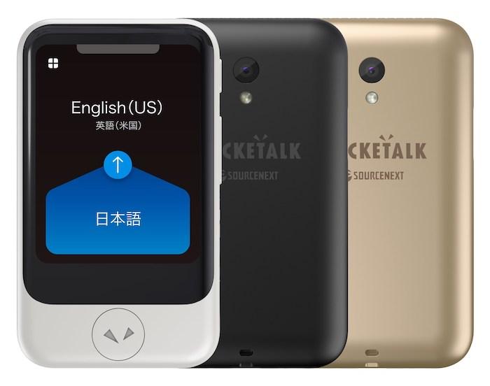 CES-2020-Pocketalk